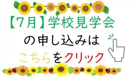 logo7gatsu.jpg