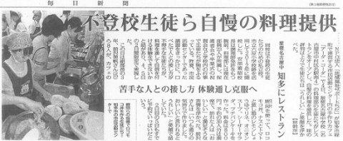 mainichi20150806.jpg