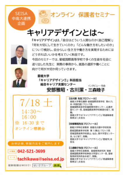 seminar3.png