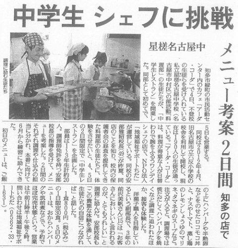 yomiuri20150806.jpg