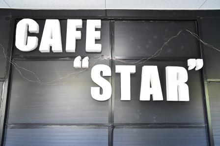 starcafe.JPG